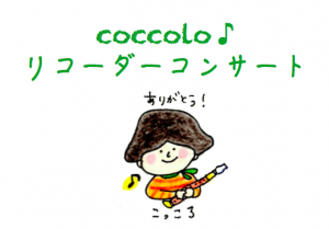 coccolo コンサート