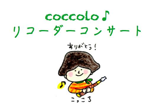 coccolo コンサート